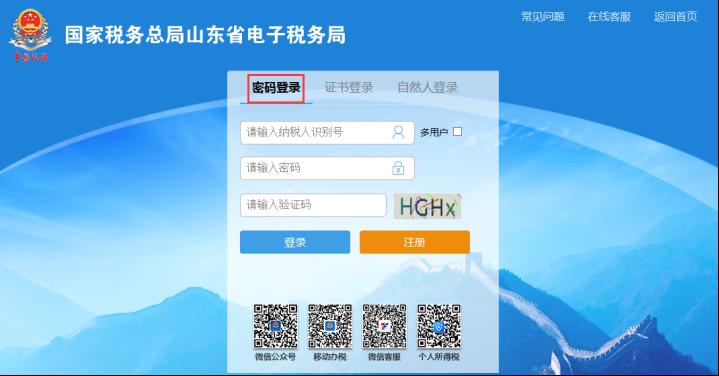 山东电子税务局登录:https://etax.shandong.chinatax.gov.cn