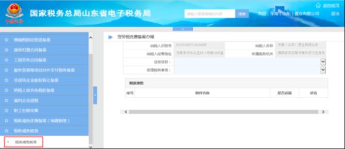 山东省电子税务局税收减免核准