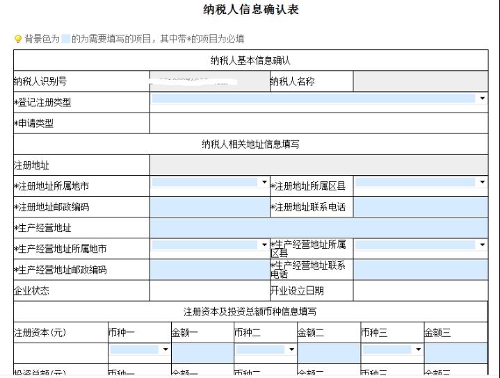 山東省電子稅務局一照一碼戶登記信息確認