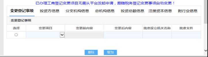 河南省電子稅務局一照一碼戶信息變更登記事項
