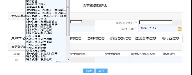 變更項目下拉中選擇需要變更的項目進行填寫