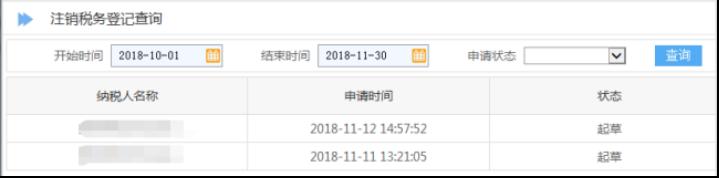 山东省电子税务局注销税务登记查询